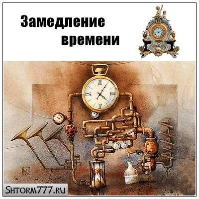 Время остановилось