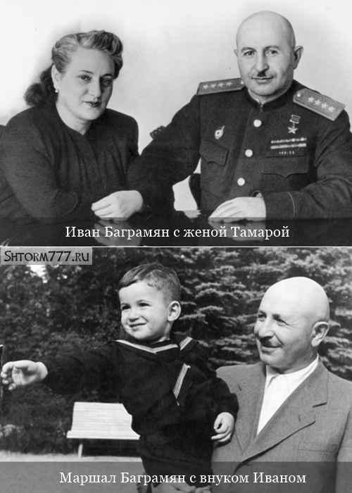 Маршал Баграмян-5