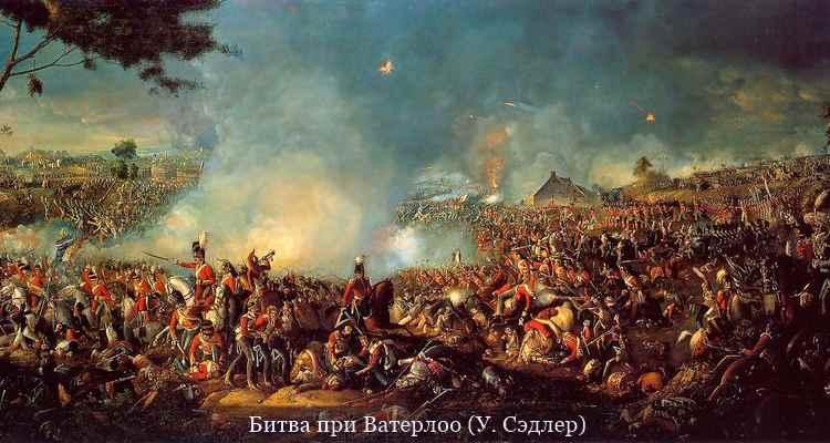 Битва при Ватерлоо. 100 дней Наполеона-3