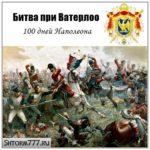 Битва при Ватерлоо. 100 дней Наполеона