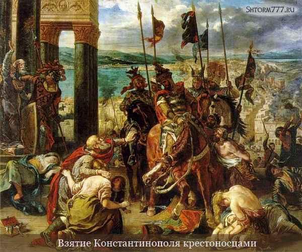 Четвертый крестовый поход 1202–1204 (2)
