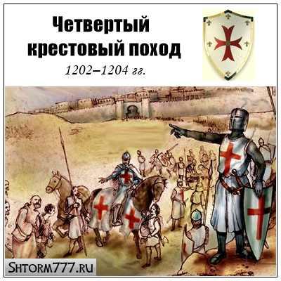 Четвертый крестовый поход 1202–1204