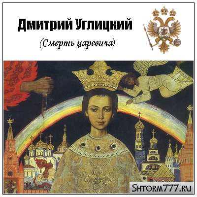 Царевич Дмитрий