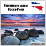 Каменные шары Коста-Рики. Кто и зачем их создал?