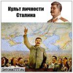 Культ личности Сталина. Причины. Проявления