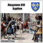 Людовик XIII (король Франции). Биография. Интриги