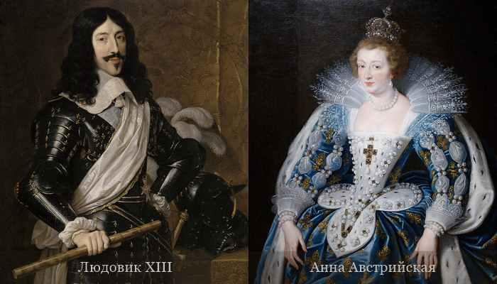 Людовик 13 и Анна Австрийская