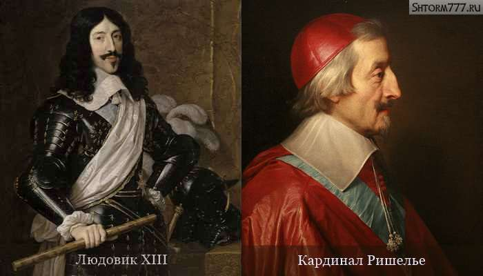 Людовика ХIII и кардинал Ришелье