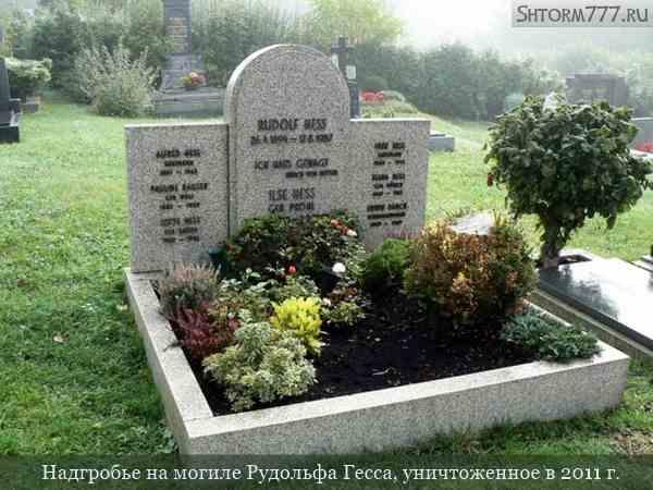 Рудольф Вальтер Рихард Гесс-6