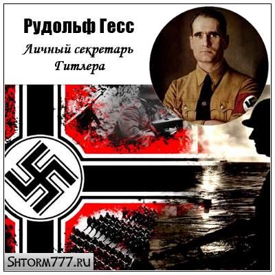 Рудольф Гесс. Личный секретарь Гитлера