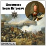 Шереметев Борис Петрович. Сподвижники Петра 1