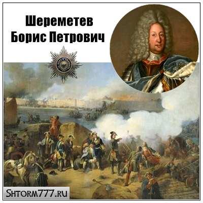 граф Шереметев