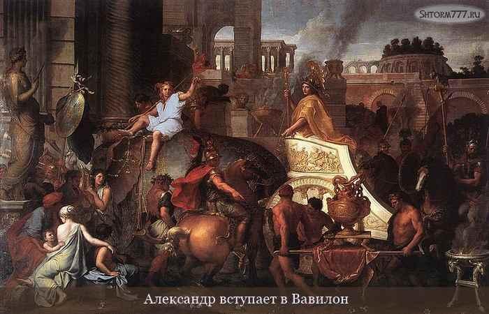 Александр Македонский-1