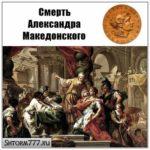 Смерть Александра Македонского. Последние дни