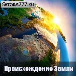 Происхождение Земли