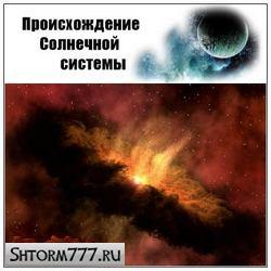 Происхождение Солнечной системы