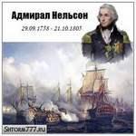 Горацио Нельсон. Биография адмирала