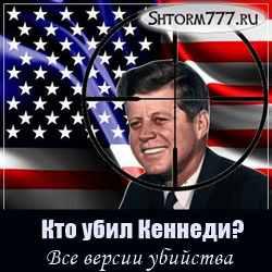 Кто убил Кеннеди