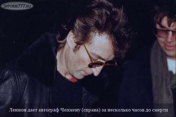 Смерть Джона Леннона-3