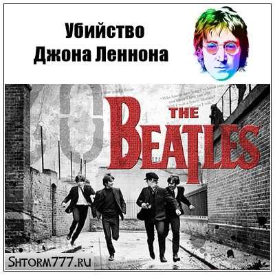 Смерть Джона Леннона
