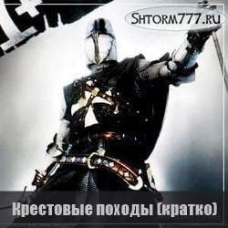 Крестовые походы (кратко)