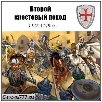 Второй крестовый поход. Причины. Цели. Итоги
