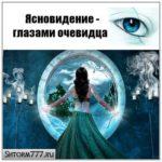Ясновидение — глазами очевидца