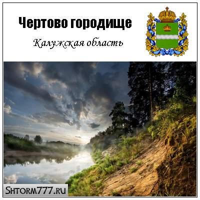 Чертово городище, Калужская область
