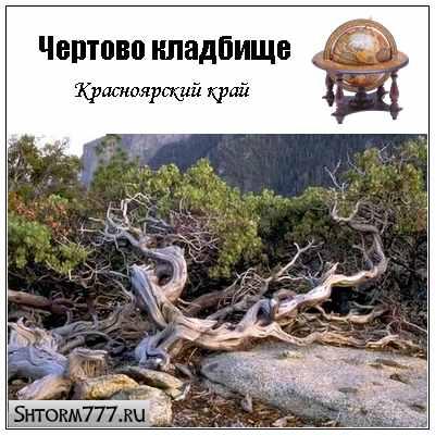 Чертово кладбище, Красноярский край