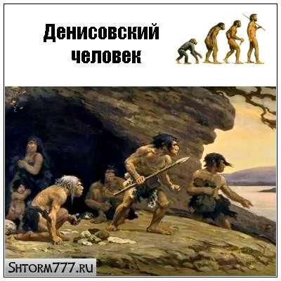Денисовцы