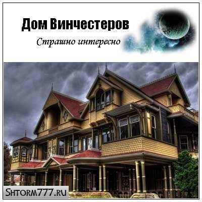 Дом Винчестеров. История (страшно интересно)