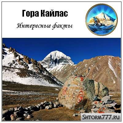 Гора Кайлас в Тибете