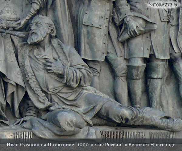 Иван Сусанин. Памятник