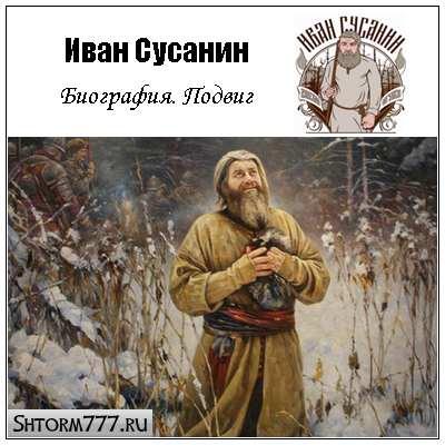 Иван Сусанин. Биография