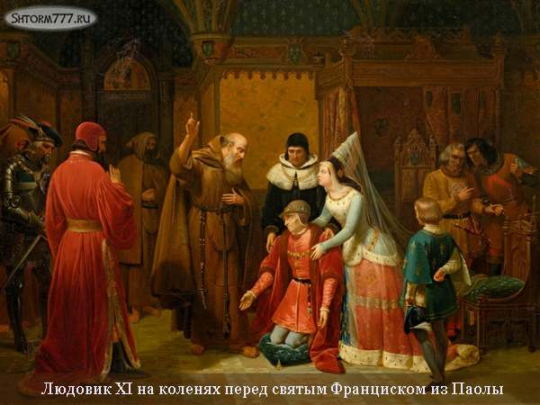 Людовик XI, король Франции-2