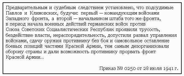 Генерал Павлов-3