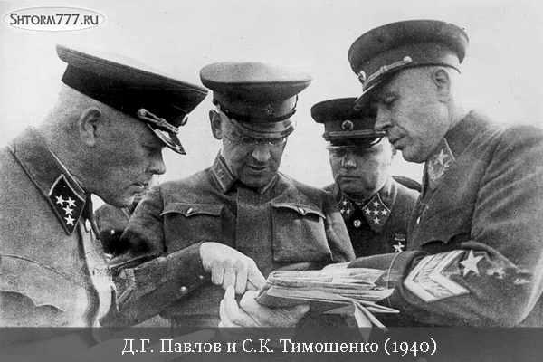 Генерал Павлов-4
