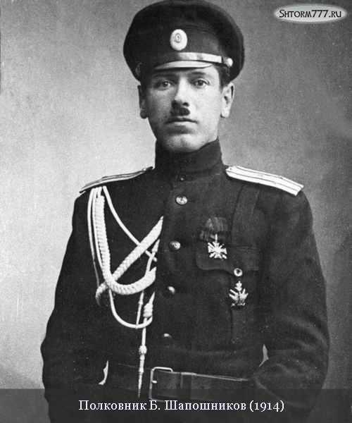 Маршал Шапошников-1