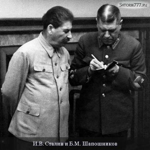 Маршал Шапошников-3
