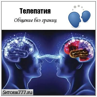 Телепатия реальна-20