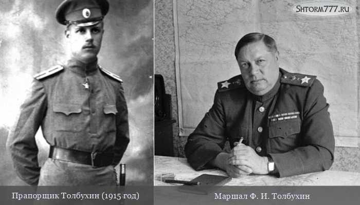 Маршал Толбухин-1