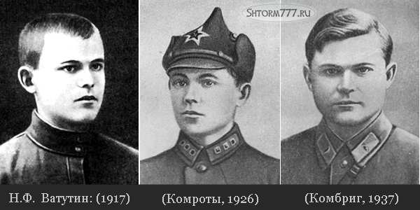 Генерал Ватутин-1