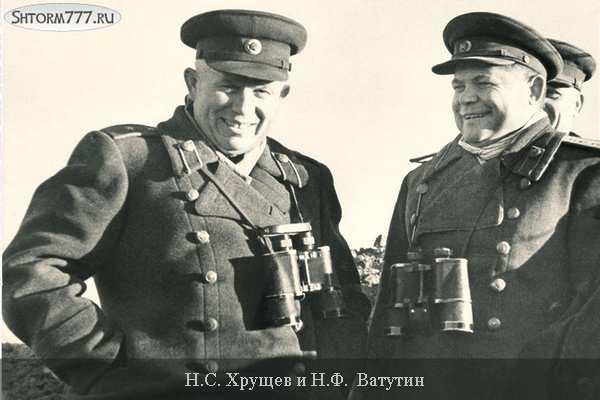 Генерал Ватутин-2