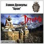 Замок Дракулы (Бран). История. Туризм