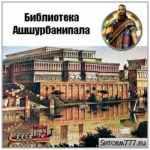 Библиотека Ашшурбанипала. История. Описание