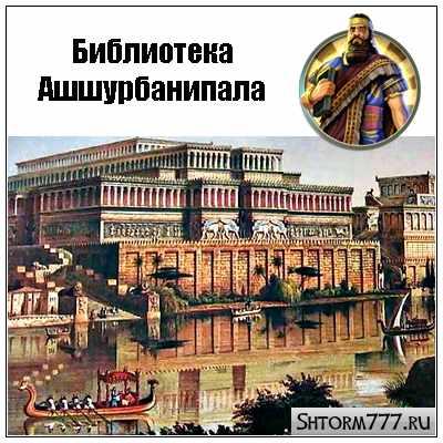 Библиотека царя Ашшурбанипала