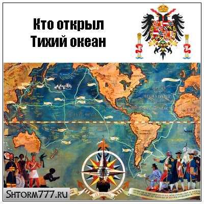 Кто открыл Тихий океан. История открытия. Название