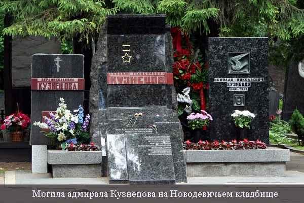 Адмирал Кузнецов-3