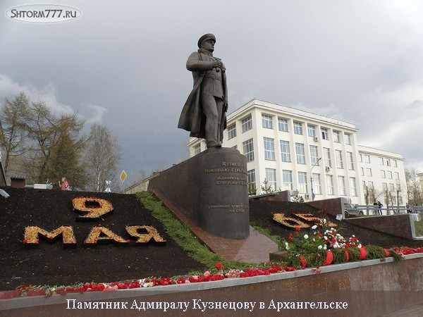 Адмирал Кузнецов, памятник
