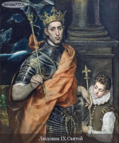 Людовик IX Святой-1